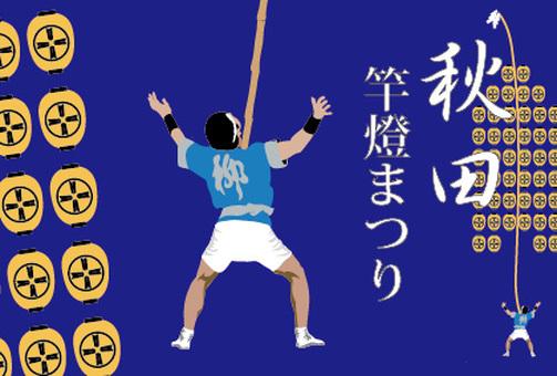 The festival is Akita Rod Lantern Festival