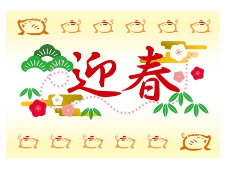 New year's card (boar)