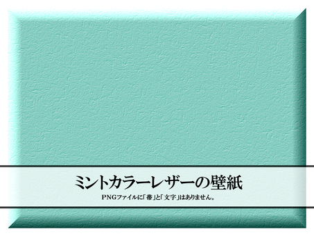 Mint turquoise leather wallpaper background