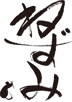 Nesumi (child) calligraphy [for New Year's cards] vertical writing