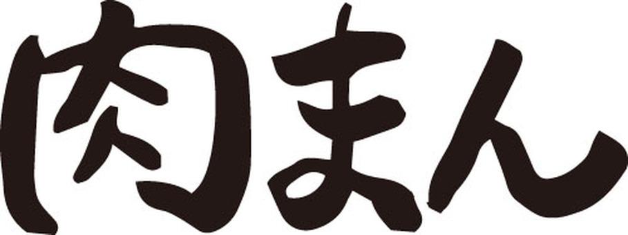 Chinese (menu · meat san)