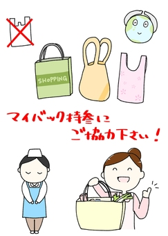 My bag recommended illustration
