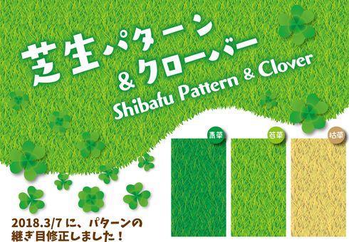 Lawn pattern and clover correction 2018.3