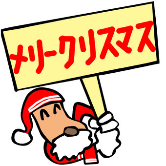 Dog signboard Christmas
