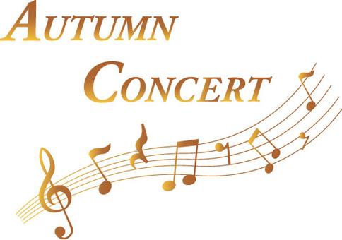 가을 콘서트