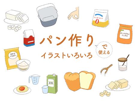 빵 만들기 _1