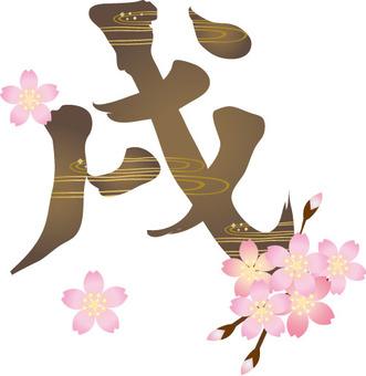 2018年賀素材戌の文字と桜