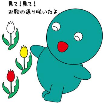 It bloomed, it bloomed ♪