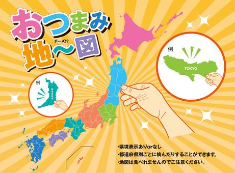 おつまみ地図!☆日本地図☆地図を指で摘む