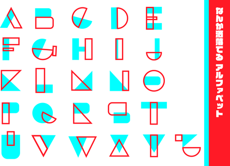 어쩐지 멋있는 알파벳 2