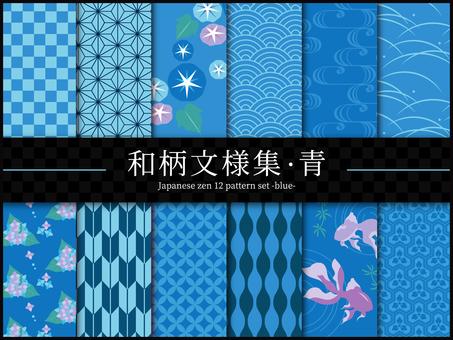 Japanese Pattern 12 Pattern Set / Blue / Summer / Cool