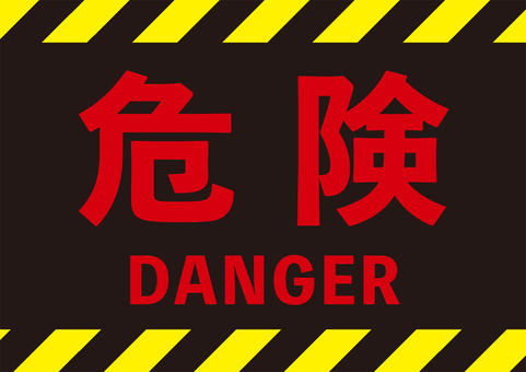 [Signboard] danger black