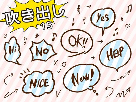 Hand drawn speech bubble set <15>