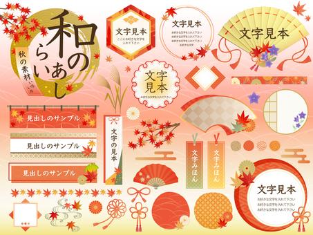 秋、紅葉/和風フレームセット