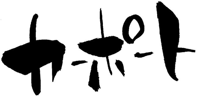 "Calligraphy ""carport"""