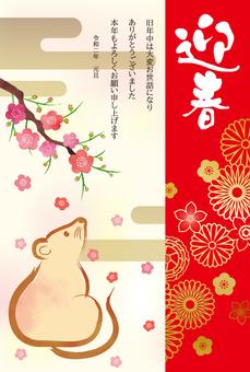 New Year card 23