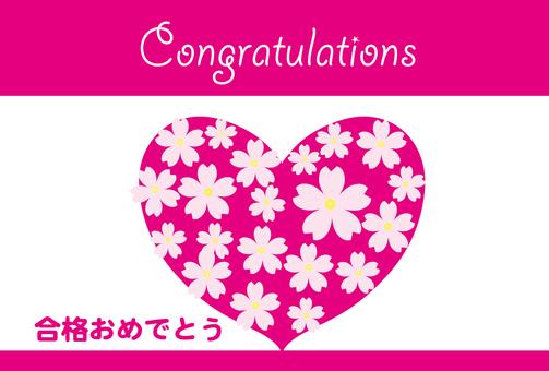 벚꽃과 하트의 합격 축하 카드