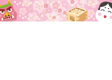 Setsubun標題