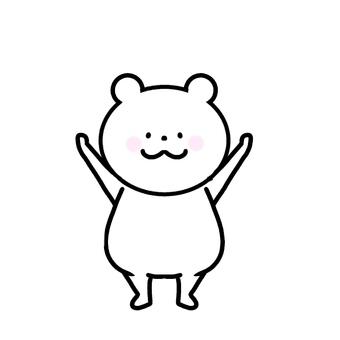 곰 양손을 올린다