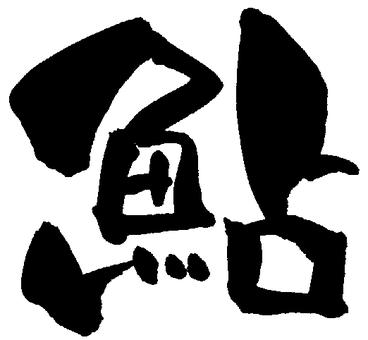 "Japanese calligraphy ""鮎"""