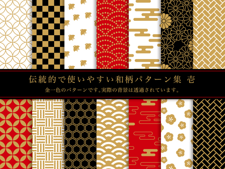 Traditional and easy to use Japanese Pattern Collection I