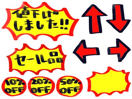 Price cut