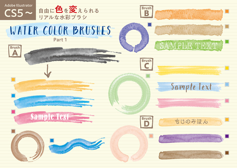 Four kinds of real watercolor brushes that can change color