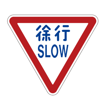 Slow driving sign