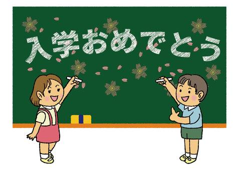 Admission 01_04 (blackboard, boys, girls)