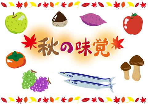 Autumn taste material set