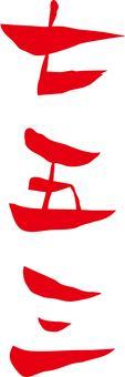 Shichigosan 3 red