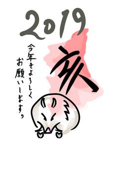 Wild boar innoshi kanji new year card