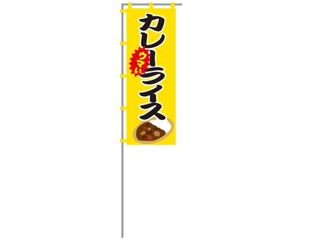のぼり旗_カレー