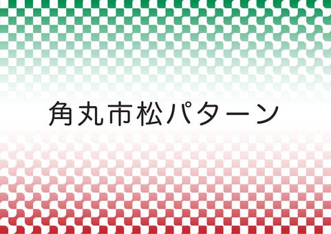 角丸市松パターン