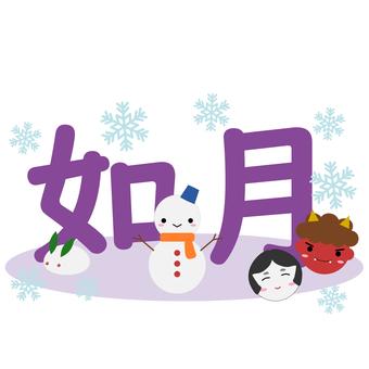 February image Kisaragi