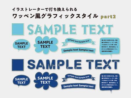 Emblem-style graphic style 2