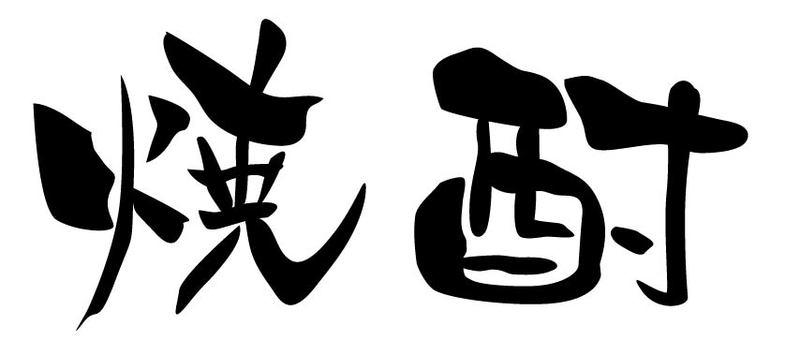 Shochu Horizontal Type