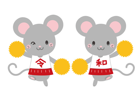 令和を応援するチアガールのネズミ