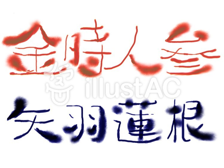 Freie Cliparts: Neues jahr Japanisches Essen Chinesische ...