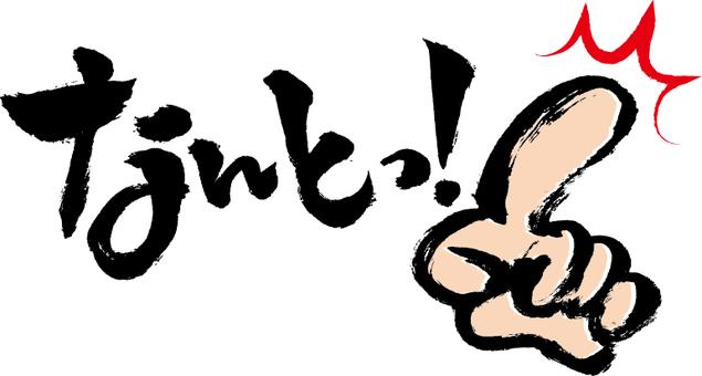What! Fingered logo
