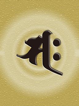 Sanskrit / Horse (raw) Sake 【___ ___ ___ 0