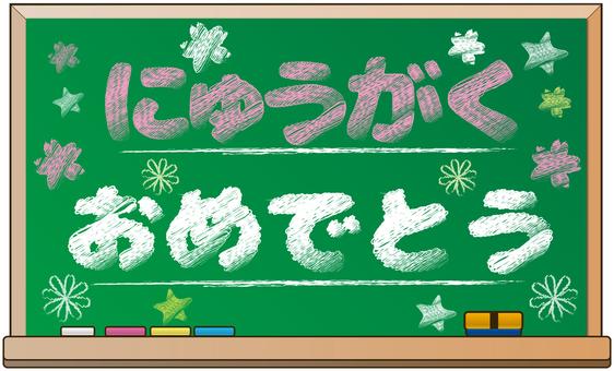 Admission celebration blackboard