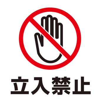 출입 금지 표시