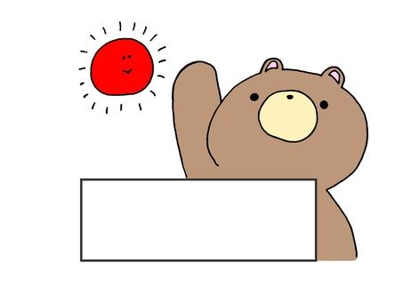 Bear and sun and frame 1 2