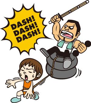 DASH! DASH! DASH!