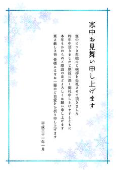 寒中お見舞ハガキ2019_5