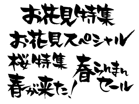 Brush writing Sakura spring