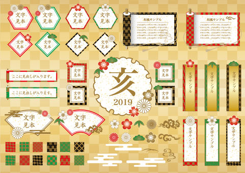 The year of the 2019, the first month of the month, and the wind 枠 01