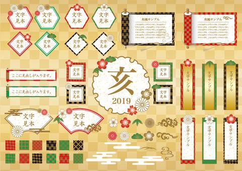 Năm của năm 2019, tháng đầu tiên của tháng và gió 枠 01