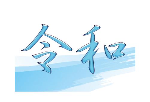 Linghe Aqua pen text